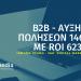 b2b-seo-ppc-case-study