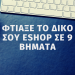 ftiaxno_eshop_2021